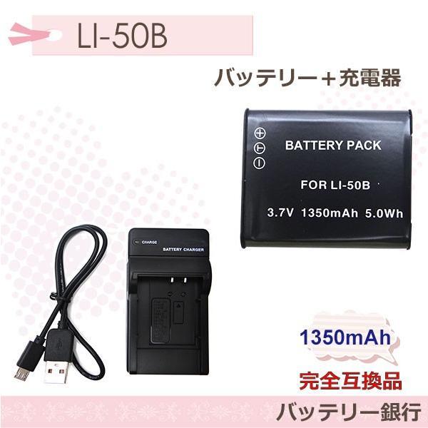 オリンパス LI-50B 完全互換バッテリー と完全互換充電器USBチャージャーUC-50のセットSP-720UZ / SH-25MR / SZ-31MR / SZ-14 / VH-510