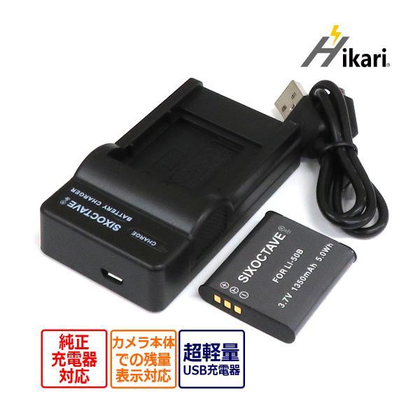 LI-50B   OLYMPUS オリンパス 完全互換バッテリー と完全互換充電器USBチャージャーUC-50のセット TG-810/TG-615 / SH-21 / SZ-30MR