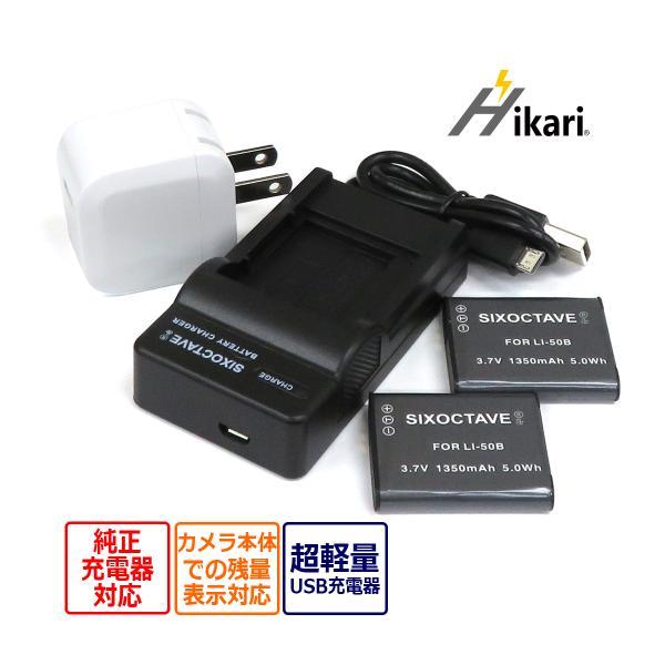 オリンパス  LI-50B 完全互換バッテリー2個 と完全互換充電器USBチャージャーUC-50の3点セット SZ-14 / VH-510 / VG-170/Tough TG-820 / TG-620