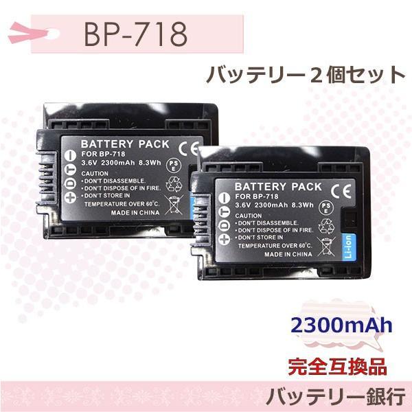 2個セット  Canon BP-718  完全互換バッテリー(グレードAセル使用)  残量表示可  iVIS HF M52/HF M51/HF R31/HF R30/HF R32/ HF R42