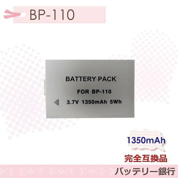 カメラ本体に残量表示可能 キヤノン canon BP-110 対応完全互換バッテリー Canon ビデオカメラ iVIS HF R26 / iVIS HF R28 / iVIS HF R200