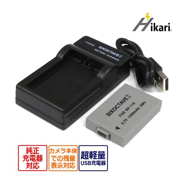 BP-110 2個セット キヤノン  対応完全互換バッテリー Canon ビデオカメラ iVIS HF R26 / iVIS HF R28 / iVIS HF R200 / iVIS HF R206 残量表示可能