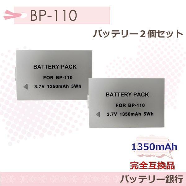 BP-110 2個セット キヤノン  対応完全互換バッテリー Canon ビデオカメラ iVIS HF R20 / iVIS HF R21/ iVIS HF R26 / iVIS HF R28