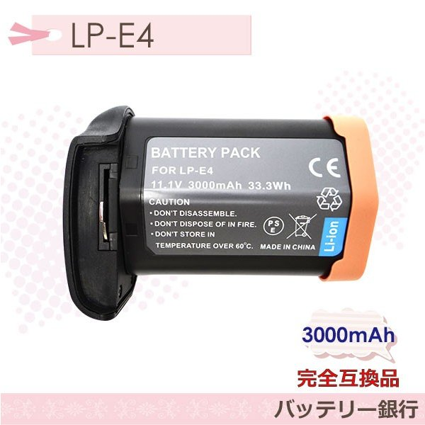 LP-E4 大容量キャノン互換バッテリー EOS-1D X/EOS-1D Cデジタルカメラ対応 (EOS 1Dx/EOS-1D Cカメラでの残量表示ができません)