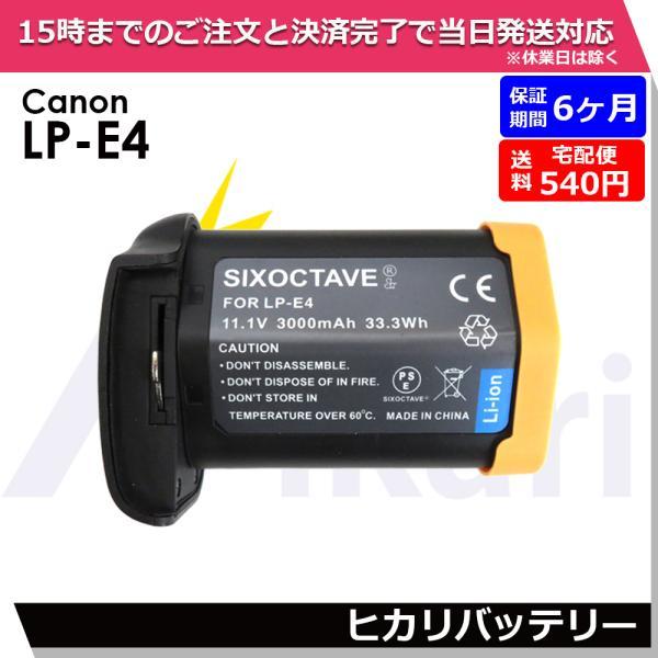 Canon キャノン LP-E4 互換バッテリー 1個 EOS 1D Mark III / EOS 1Ds Mark III / EOS 1D Mark IV イオス