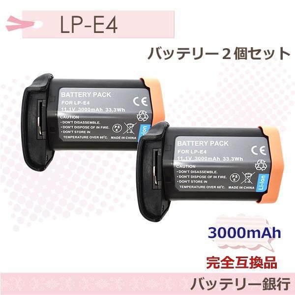 Canon LP-E4/LP-E4N 2個セット 互換バッテリー EOS1DMark IV/EOS-1D X/EOS-1D Cデジタルカメラ対応(EOS 1Dx/EOS-1D Cカメラでの残量表示ができません)