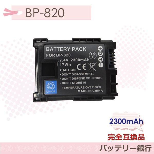 キャノンCanon BP-820 完全互換バッテリーパック充電電池 デジタルビデオカメラ iVIS XA10/iVIS XA20/iVIS XA25/iVIS HF G20 対応電池パック