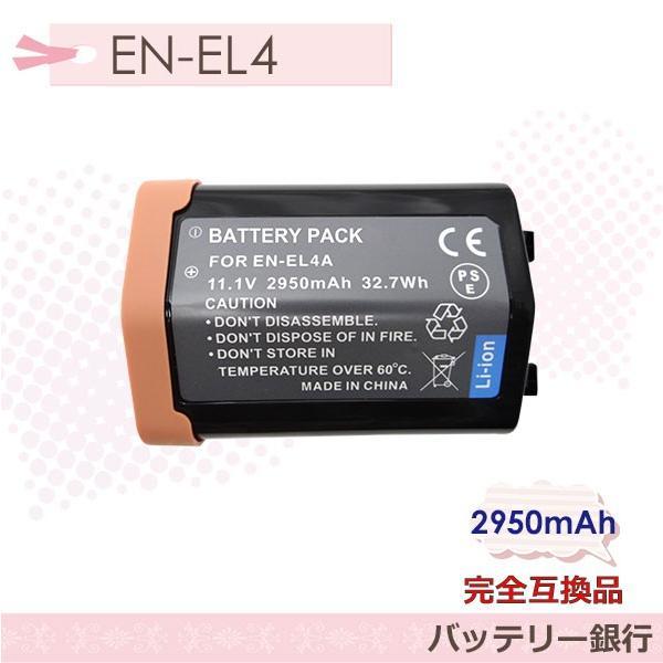 Nikon EN-EL4a EN-EL4完全互換大容量バッテリー2950mAh ニコン D2X/D2Xs/D2H/D2Hs/D3/D3S一眼レフカメラ対応 メーカー純正充電器で充電可能