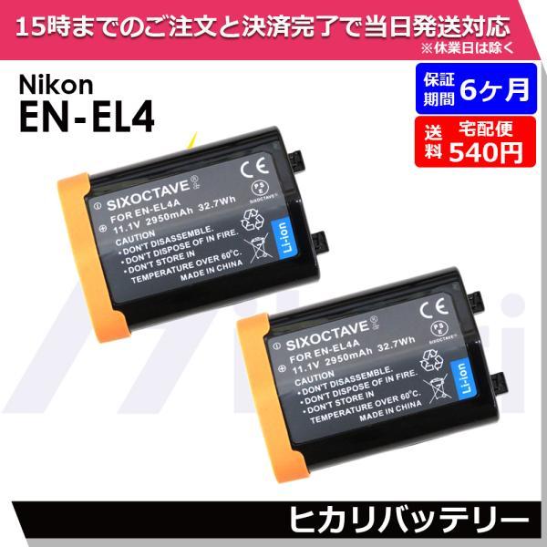Nikon EN-EL4a 2個セット 完全互換大容量バッテリー2950mAh ニコンD2X/D2Xs/D2H/D2Hs/D3/D3S/D3X/D300s 一眼レフカメラ対応