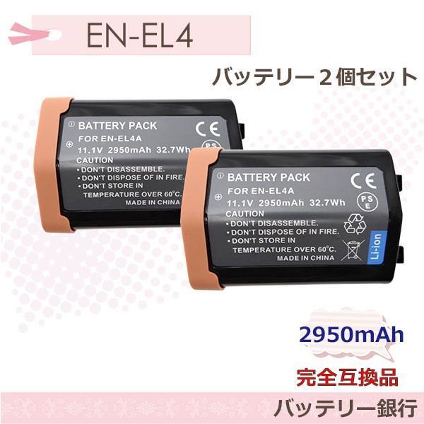 ニコンNikon EN-EL4a EN-EL4 2個セット 完全互換大容量バッテリー2950mAh 一眼レフカメラ対応 残量表示D2X/D2Xs/D2H/D2Hs/D3/D3S/D3X/D300s