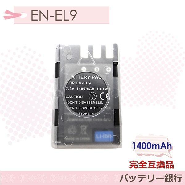 保護カバー付き大容量1400mah Nikon EN-EL9 EN-EL9a完全互換バッテリー(グレードAセル使用)D5000、D3000、D60、D40シリーズ用 残量表示可能