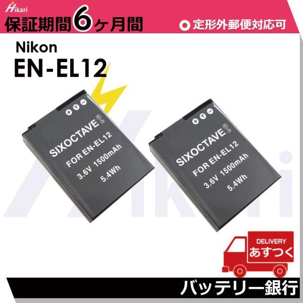 2個セットNikon COOLPIX EN-EL12 対応完全互換バッテリー1500mah AW100 COOLPIX S6200 S6100  S6000  S1100pj S1000pj COOLPIX S710 S640 S6300 S620