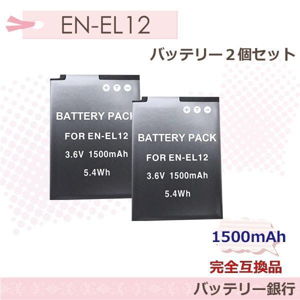 2個セット EN-EL12 Nikon COOLPIX対応完全互換バッテリー1500mah COOLPIX S620  S610  S610c  S70 AW100 COOLPIX S6200 S6100  S6000  S1100pj