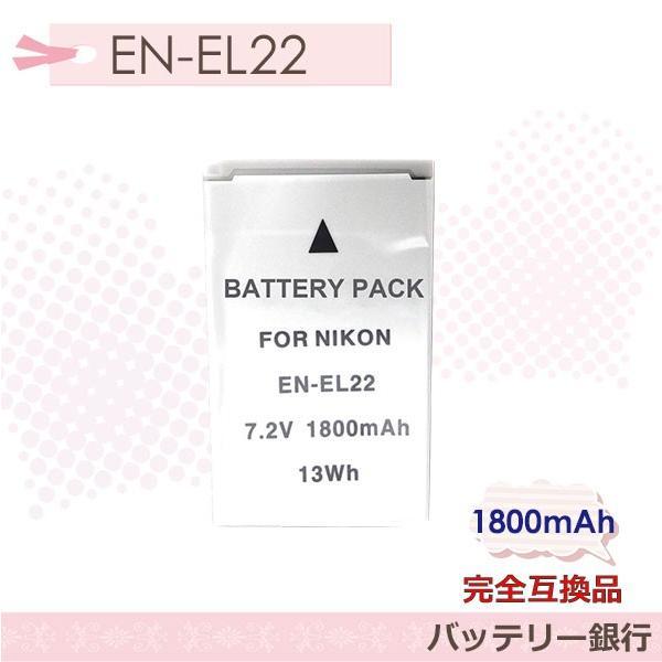 ニコン NIKON 大容量  Li-ionリチャージャブル完全互換バッテリーパック EN-EL22/ENEL22 充電電池パック NIKON 1 J4 NIKON 1 S2