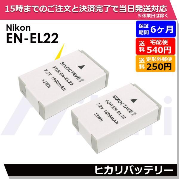 EN-EL22 2個セット ニコン NIKON Li-ionリチャージャブル完全互換バッテリーパック EN-EL22/ENEL22 充電電池パック NIKON 1 J4 NIKON 1 S2 カメラ用バッテリー