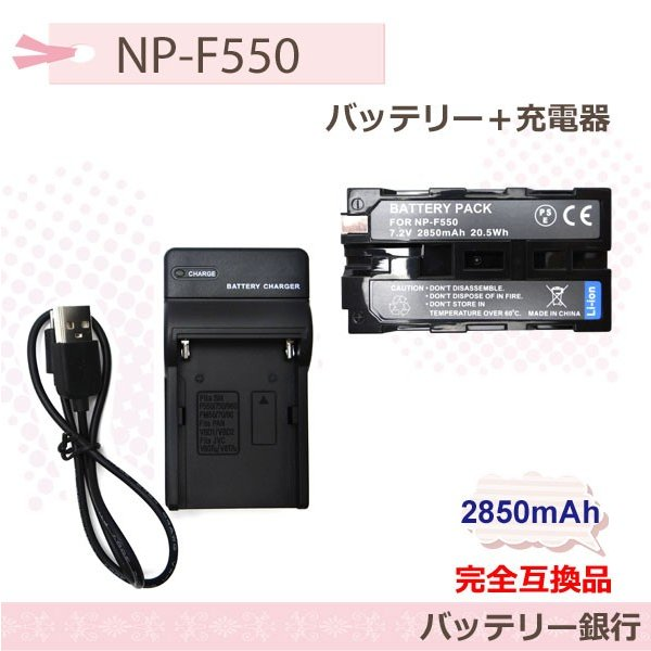 SONY ソニー NP-F550 / NP-F570/FUTABA LT2F2200 対応完全互換バッテリーパック充電池とカメラバッテリーチャージャーUSB充電器BC-VM10/LBC-1D5