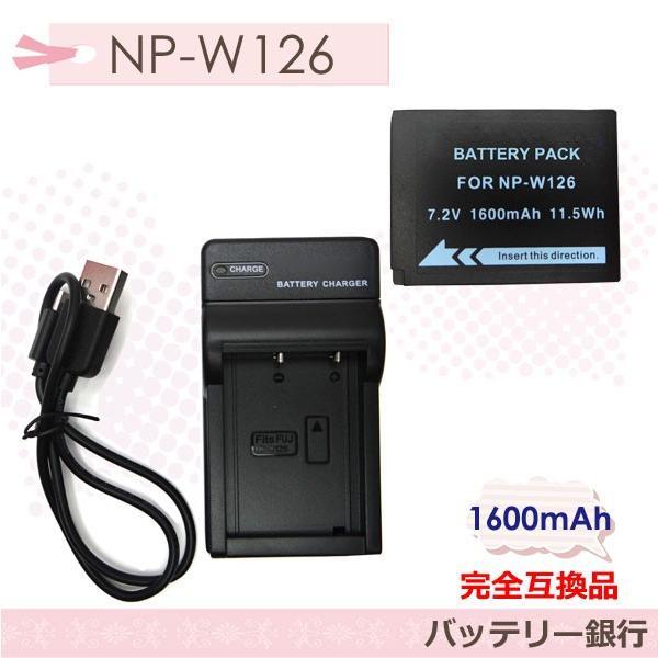 富士フィルム NP-W126 互換バッテリー1600mAhと急速互換充電器USBチャージャーBC-W126  X-Pro1/ X-E1/ X-M1カメラ用