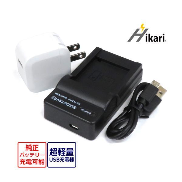 パナソニック Panasonic DMW-BCM13 バッテリーパック対応DMW-BTC11 USB充電器チャージャー LUMIX DMC-TZ40/ DMC-FT5/ DMC-TZ60 / DMC-TZ55