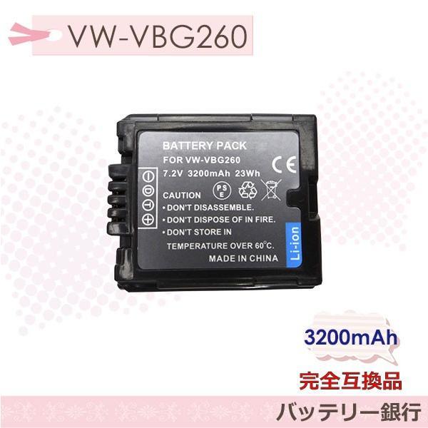Panasonic 大容量3200mah完全互換バッテリーパックVW-VBG260-K(グレードAセル使用)HDC-HS300/ HDC-HS350/ HDC-HS200/ HDC-HS100 HDC-SD9