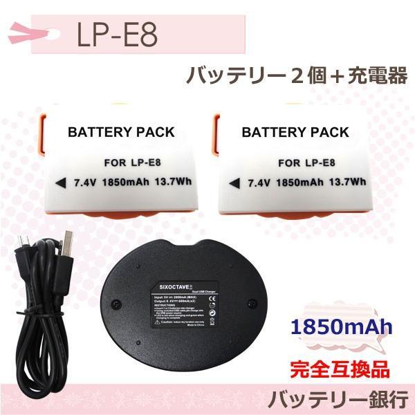 グレ−ドAセル使用  Canon LP-E8カバー付大容量完全互換バッテリー1850mAh 2個と対応急速互換充電器デュアルバッテリーUSBチャージャー1個