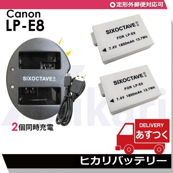 Canon LP-E8完全互換バッテリー 2個と対応急速互換充電器デュアルバッテリーUSBチャージャー1個 BG-E8 / EOS Kiss X6i / EOS Kiss X7i カメラ対応
