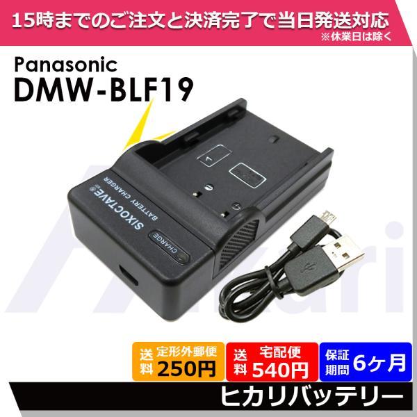 送料無料 Panasonic DMW-BLF19 バッテリーデュアルチャージャーDMW-BTC10/DMW-BTC13 ルミックス DMC-GH3A DMC-GH4H DC-GH5 DC-GH5s DC-G9 DC-GH5-K DC-GH5M-K