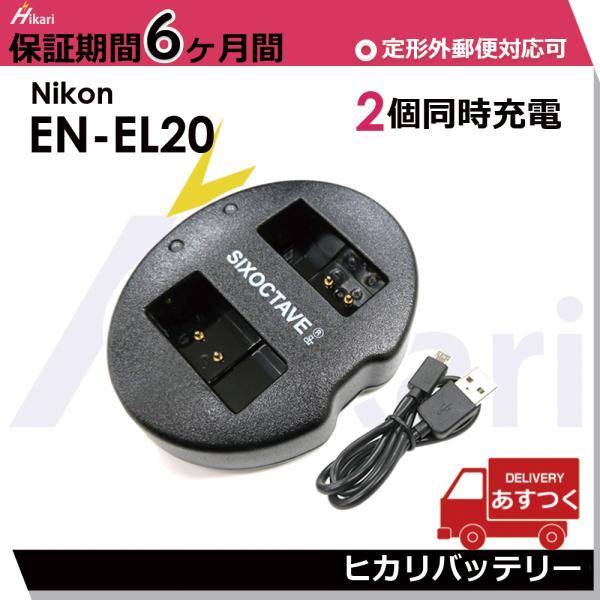 Nikon EN-EL20 ニコン 1  EN-EL20a バッテリー用USB型充電器デュアルチャネル バッテリーチャージャー電池2個まで同時充電可能MH-27  P1000
