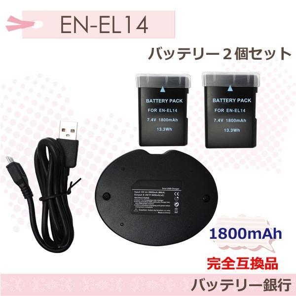 2個同時充電可能 EN-EL14a ニコン互換バッテリー2個と急速充電器デュアルチャネル バッテリーUSBチャージャー MH-24/MH-24a  D3100/ D3200/ D5100 D3400