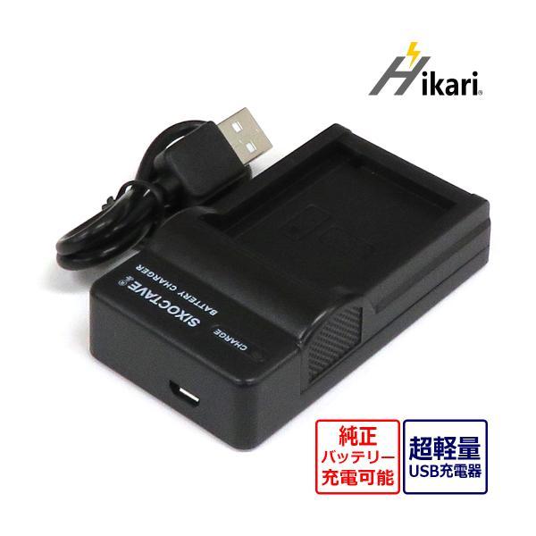 BC-W126S / NP-W126 FUJIFILM フジフィルム 互換USB充電器 FinePix HS33EXR / X-A2 / X-E2 / X-Pro2 / X-T2 / X-H1 チャージャー ファインピックス
