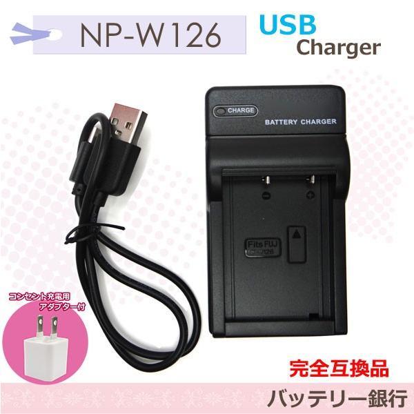 NP-W126   FUJIFILM   カメラバッテリーパック用急速互換充電器USBチャージャーBC-W126  FinePix HS30EXR / FinePix HS50EXR/ X-Pro1