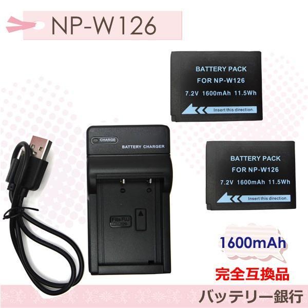 NP-W126 富士フィルム 互換バッテリー2個1600mAhと急速互換充電器USBチャージャーBC-W126 の3点FinePix HS50EXR/ X-Pro1/ X-E1/ X-M1カメラ用