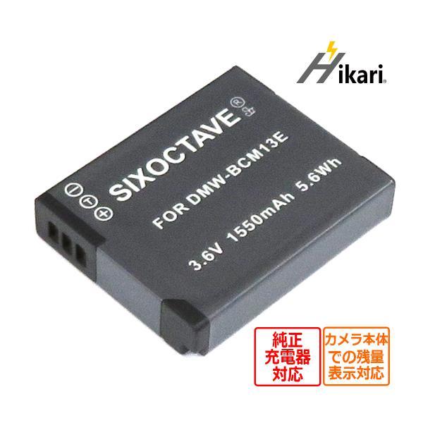 DMW-BCM13E / DMW-BCM13 Panasonic パナソニック 互換バッテリー 1個 ルミックス DMC-TZ40 / DMC-FT5 / DMC-TZ60 / DMC-TZ55 / DMC-TZ57 / DMC-TZ70
