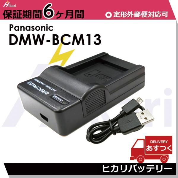 送料無料Panasonic パナソニック  DMW-BCM13 バッテリーパック対応DMW-BTC11 USB充電器チャージャー  DMC-TZ55 / DMC-TZ57 /DMC-TZ70 デジタルカメラ用