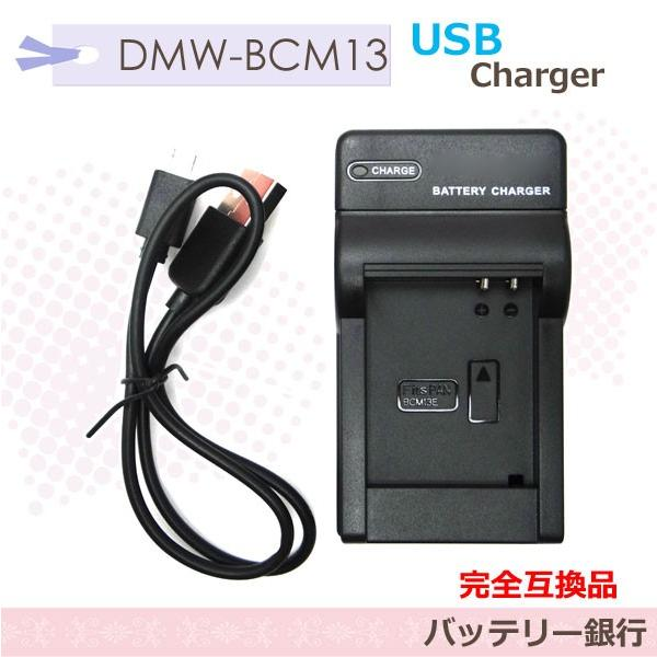 DMW-BCM13  パナソニック   バッテリーパック対応DMW-BTC11 USB充電器チャージャー  バッテリー チャージャーLUMIX DMC-TZ40/ DMC-FT5