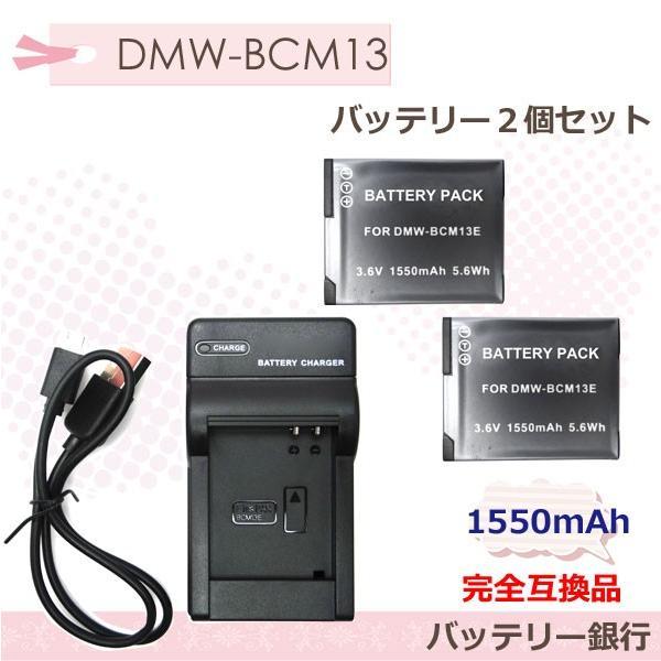 パナソニック ルミックス LUMIX DMW-BCM13 完全互換バッテリー2個と急速互換充電器USBチャージャーDMW-BTC11 の3点セット DMC-TZ40 DMC-FT5