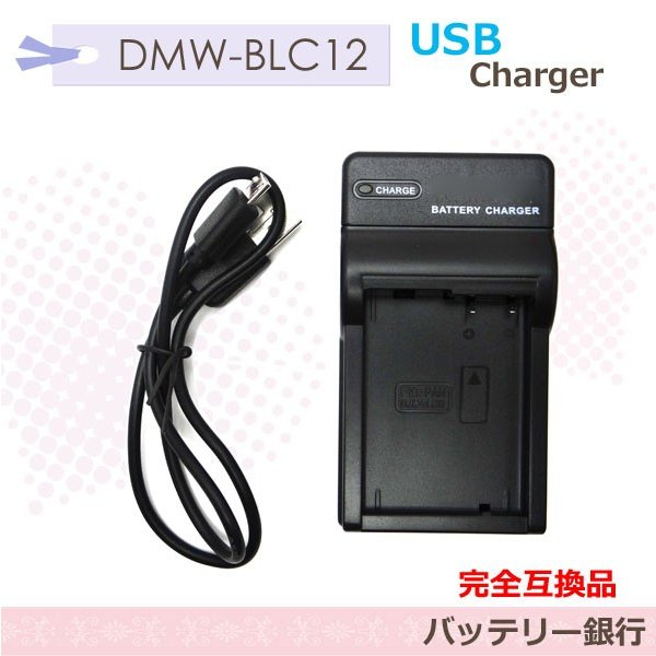 Panasonic DMW-BLC12急速互換充電器USBチャージャー DMC-FZH1 DMC-G6/DMC-G5/DMC-FZ200/DMC-FZ300/DMC-GH2/DMC-G6/DMC-FZ1000
