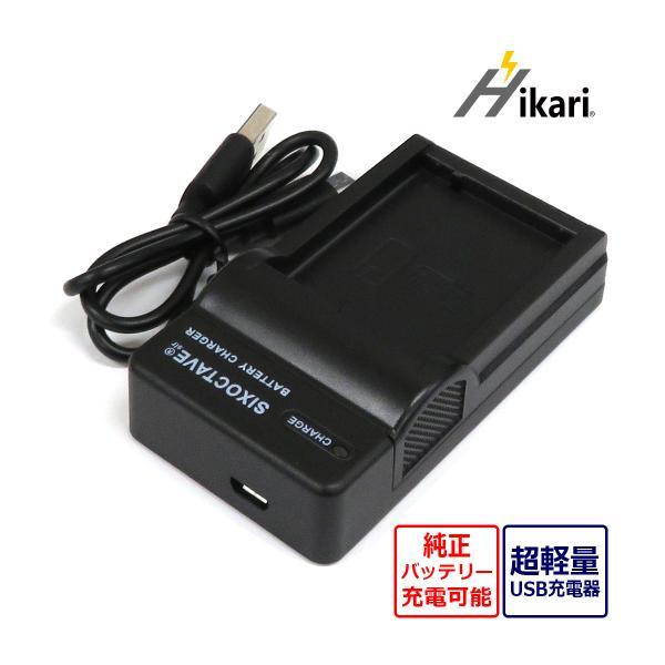 超軽量携帯便利 Panasonic DMW-BLC12急速互換充電器USBチャージャーDMW-BTC6 DMC-G6/DMC-G5/DMC-FZ200/DMC-FZ300 DMC-FZH1