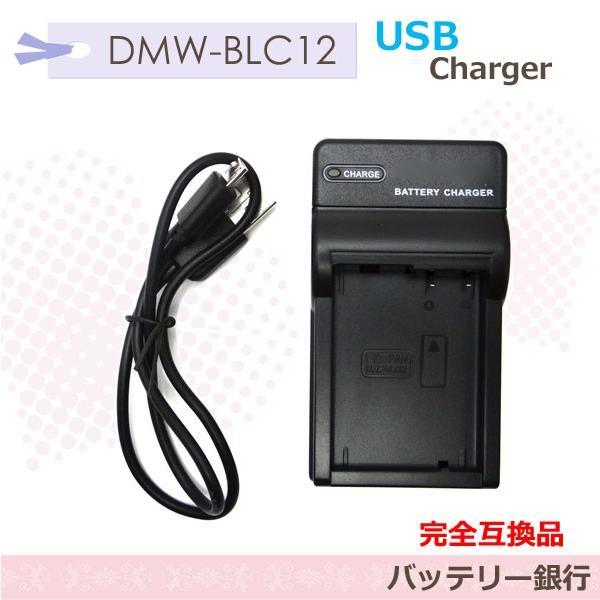 Panasonic DMW-BLC12急速互換充電器USBチャージャーDMW-BTC6 DMC-G6/DMC-G5/DMC-FZ200/DMC-FZ300/DMC-GH2/DMC-G6 DMC-FZH1