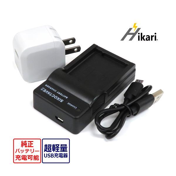 DMW-BLC12パナソニック Panasonic 急速互換充電器USBチャージャー DMC-FZH1/DMC-G6/DMC-FZ1000/DMC-GX8 デジタルカメラ対応 DMC-GH2H/DMC-GH2K