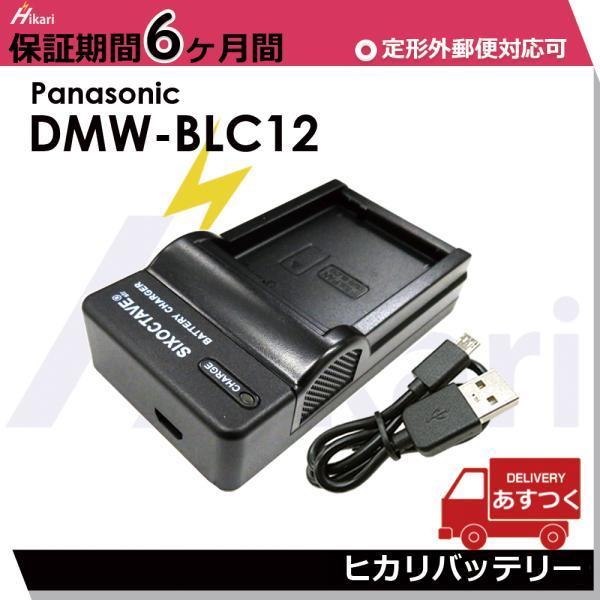 Panasonic DMW-BLC12パナソニック 急速互換充電器USBチャージャー DMC-FZH1DMC-G6/DMC-FZ1000/DMC-GX8 DMC-GH2H/DMC-GH2K/DMC-GH2/DMC-G7H