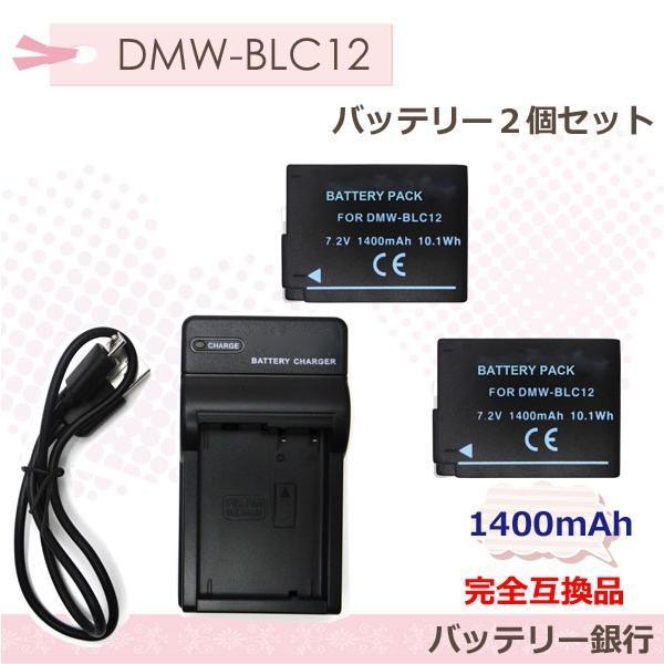 DMW-BLC12パナソニック Panasonic 互換バッテリー2個と充電器USB型チャージャーDMW-BTC6  DMC-FZH1DMC-GX8 デジタルカメラ対応 DMC-FZ200