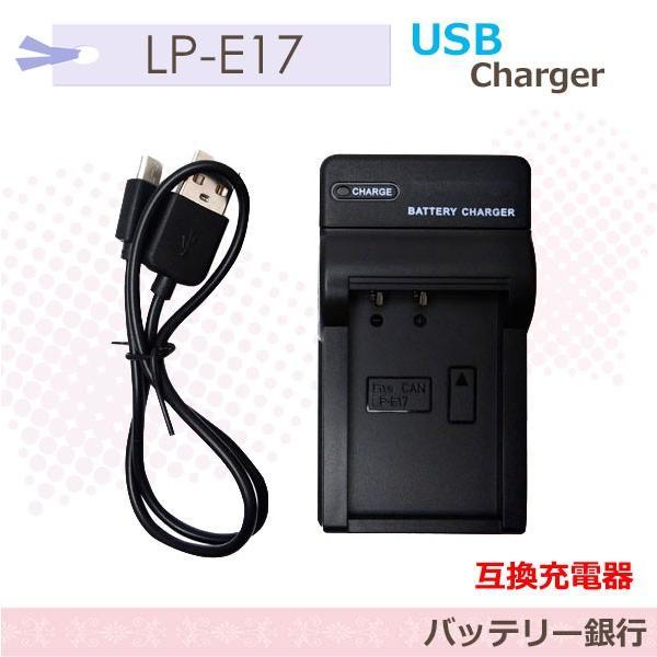 LP-E17 Canon  互換充電器カメラ バッテリー USBチャージャー LC-E17 EOS 8000D, EOS kiss X8i, EOS M3 BG-E18 カメラ対応EOS M5 / EOS M6