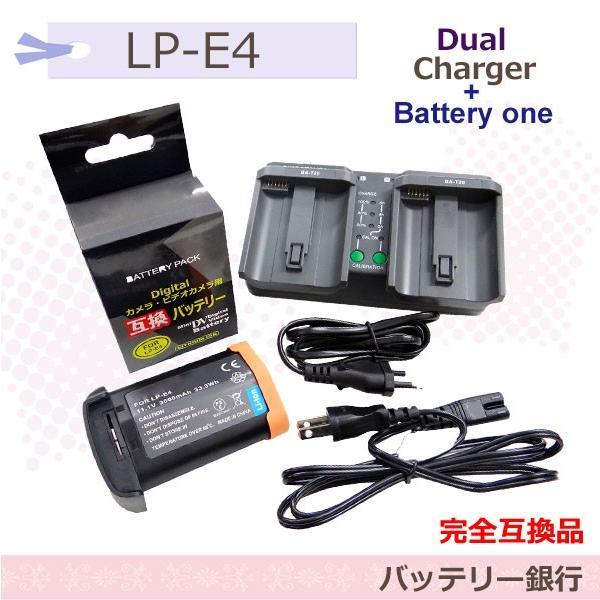 【あすつく】送料無料Canon キヤノン LP-E4N 互換バッテリーと互換DUAL充電器チャージャー LC-E4N イオスEOS 1D Mark III EOS 1Ds Mark III EOS 1D Mark IV