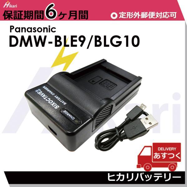 パナソニック Panasonic  DMW-BLE9/DMW-BLG10/DMW-BLH7 DC-GF9対応 対応急速USB互換充電器 バッテリー チャージャーDMW-BTC9  DMC-GF3/DMC-GF5
