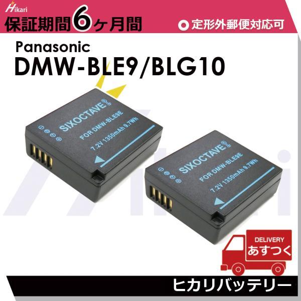 送料無料 Panasonic パナソニック DMW-BLG10 / DMW-BLE9 互換バッテリー 2個セット 残量表示可能 DMC-TX1 / TZ101 / TZ85 / ZS100 / DC-TZ95