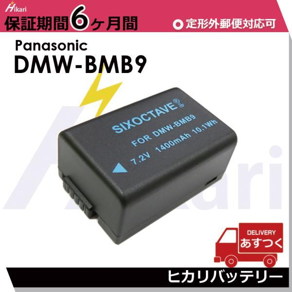 DMW-BMB9 パナソニック ルミックス 対応完全互換バッテリー DMC-FZ48/ DMC-FZ100/ DMC-FZ150/ DMC-FZ70 デジタルカメラ用電池パック