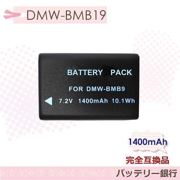 DMW-BMB9 Panasonic パナソニック  ルミックス 対応完全互換バッテリー  DMC-FZ150/ DMC-FZ70 デジタルカメラ用電池パック 残量表示可能