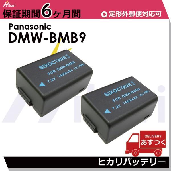 パナソニック 2個セット 残量表示可能 ルミックス 対応完全互換バッテリー DMW-BMB9 ・DMC-FZ45/ DMC-FZ40/ DMC-FZ48/ DMC-FZ100/ DMC-FZ150