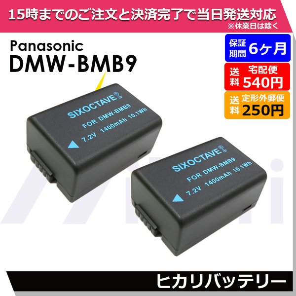 DMW-BMB9 パナソニック 2個セット対応完全互換バッテリー  DMC-FZ40/ DMC-FZ48/ DMC-FZ100/ DMC-FZ150/ DMC-FZ70 デジタルカメラ用電池パック