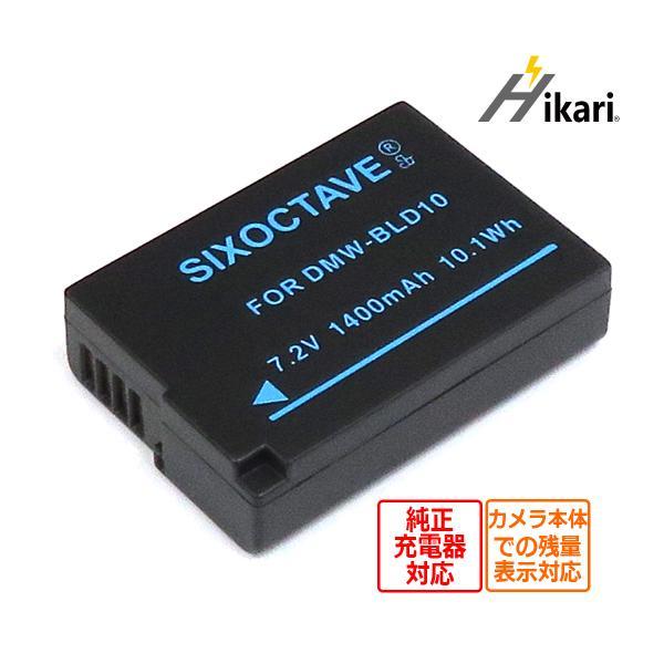 Panasonic パナソニック DMW-BLD10 互換バッテリー 1個 ルミックス対応 DMC-GX1 / GX1X / GX1W / G3 / G3W / G3K / GF2 / GF2C / GF2W 電池パック